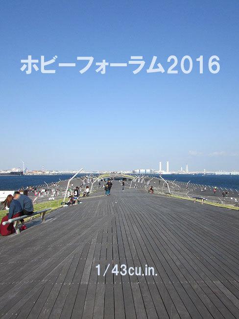 HF2016_01.jpg