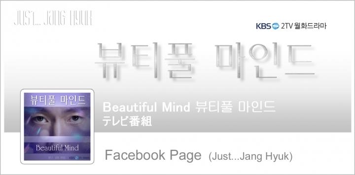 Facebook 『Beautiful Mind』