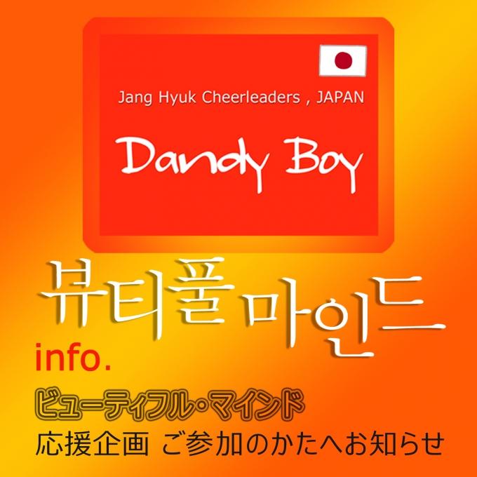 チャンヒョク ビューティフルマインド応援企画 DandyBou