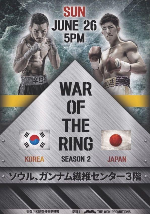 KBFプロボクシング韓日ライバル戦