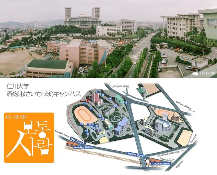 20160831-仁川大さいもっぽキャンパスk