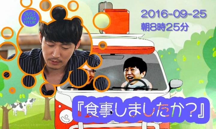 20160925_0825.jpg