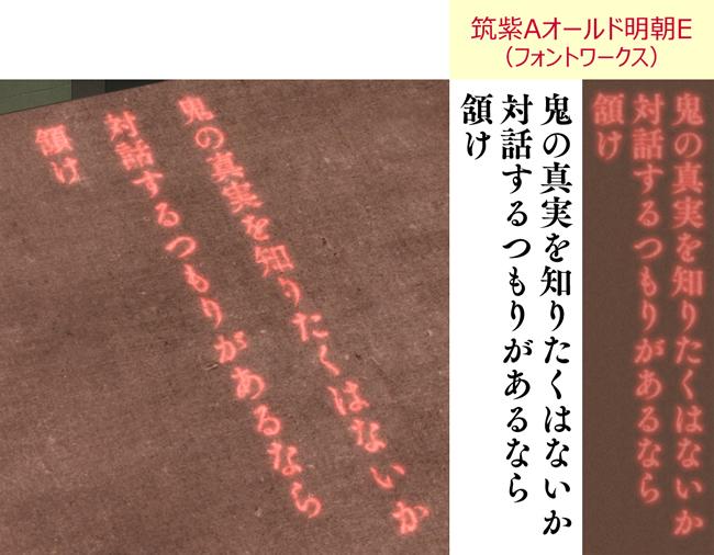 【クロムクロ】第19話で鬼がメッセージに使ったフォントを調べてみた