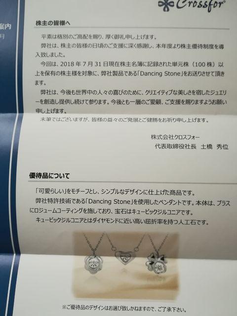 クロスフォー商品説明②