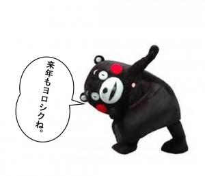 来年もよろしくね(クマモン