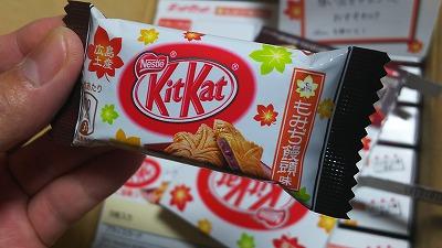 キットカット もみぢ饅頭味