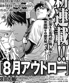 『少年マガジン 新連載』の野球漫画www【8月アウトロー】