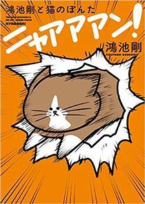 お前らがお勧めする『猫漫画』を教えてくれ