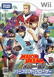 伝説の野球ゲーム「ダ『メジャー』」の内容で打線組んだwwwww