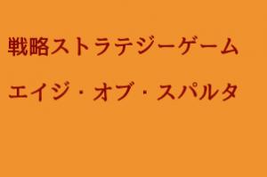 英字オブスパルタ