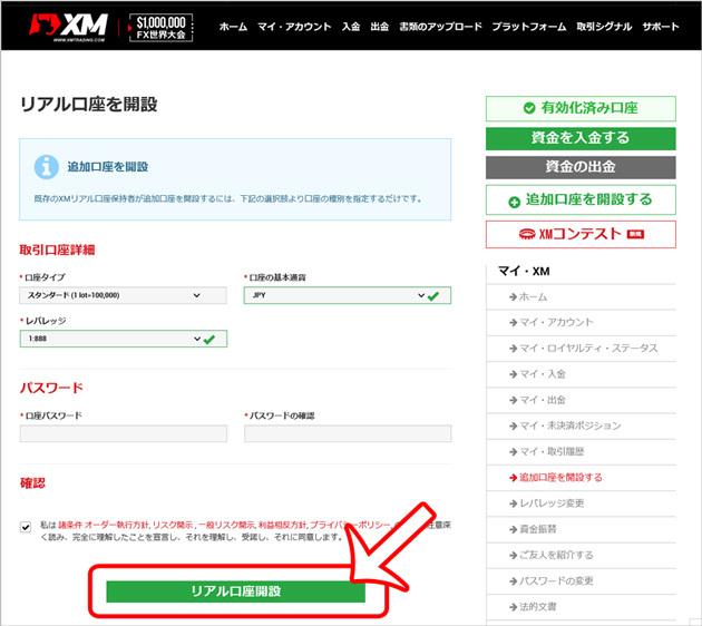 XM追加口座開設方法PC