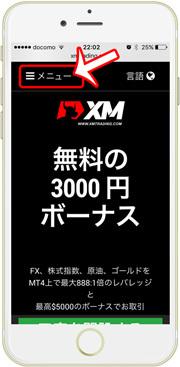 XM追加口座開設方法スマホ001