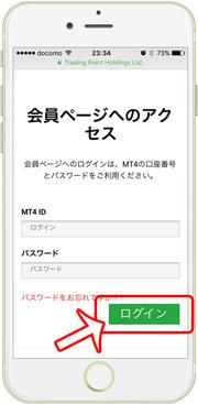XM追加口座開設方法スマホ