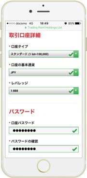 XM追加口座開設方法スマホ006