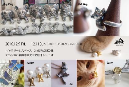 神戸ギャラリーで販売します!