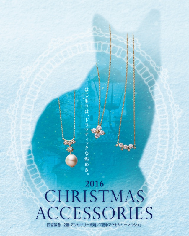 2016クリスマスアクセサリー