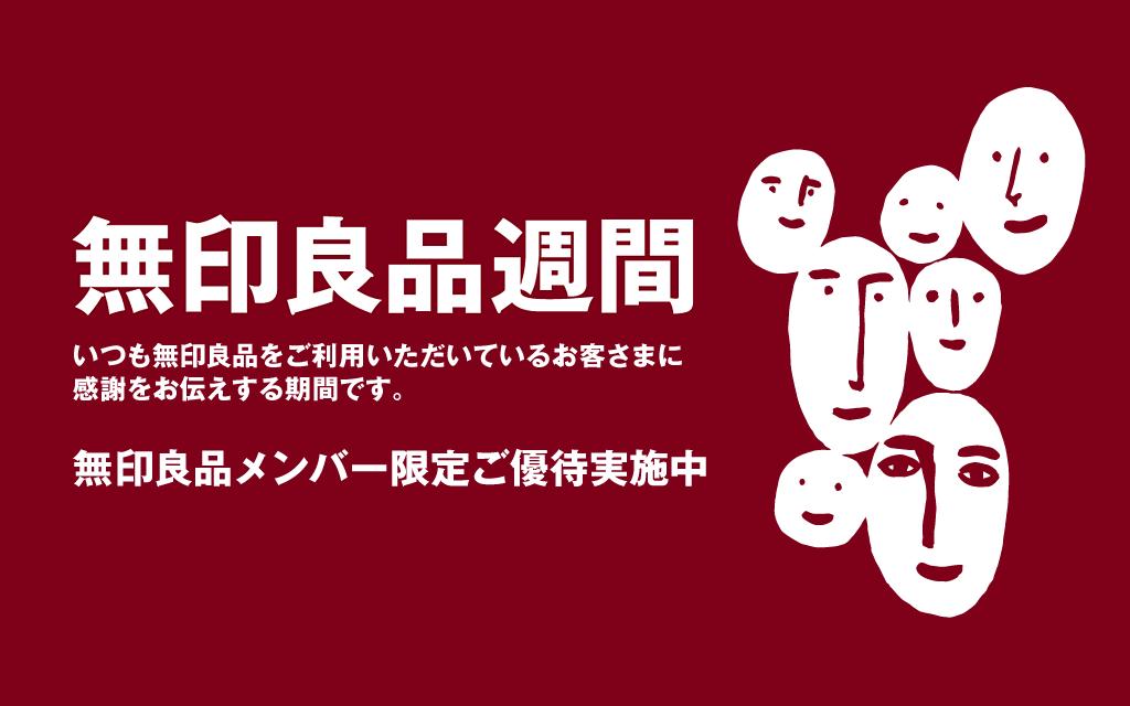ryohinweek_pc.png