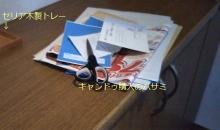 郵便物を下駄箱の上で開封