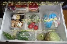 無印メイクボックスと100均ストッカーで野菜室収納
