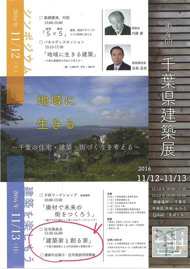 千葉県建築展