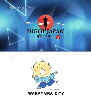 02 KADA at WAKAYAMA pref (10)