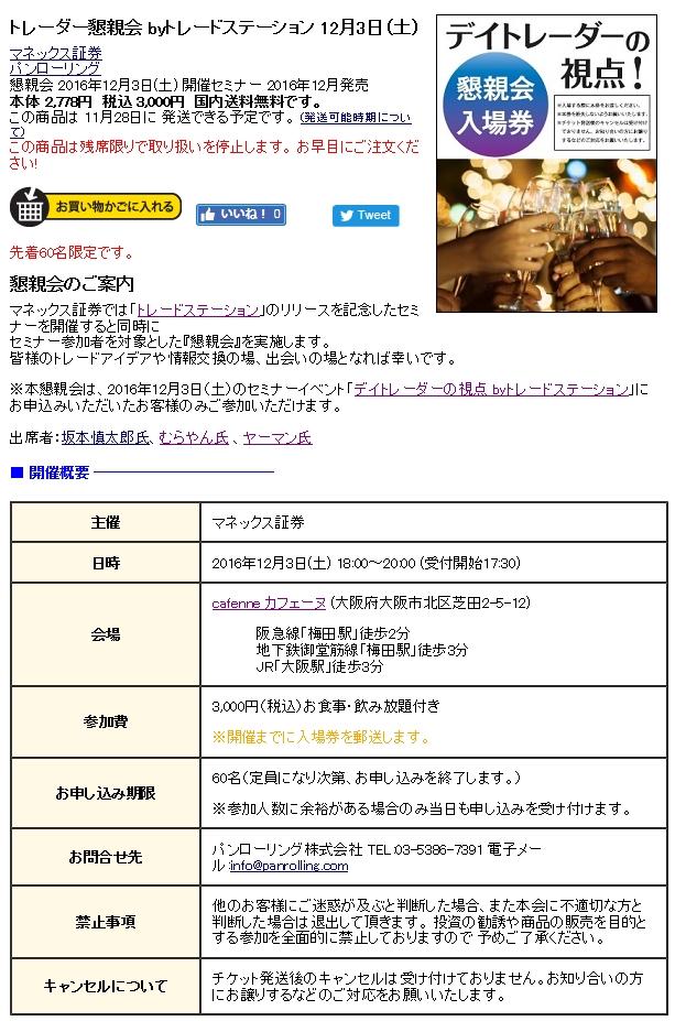 トレーダー懇親会 byトレードステーション 12月3日(土)申し込みページはこちら