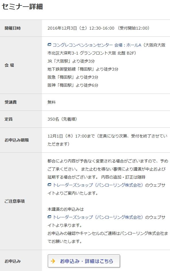 デイトレーダーの視点 by トレードステーション [マネックス証券] 12/3 (土) 大阪開催