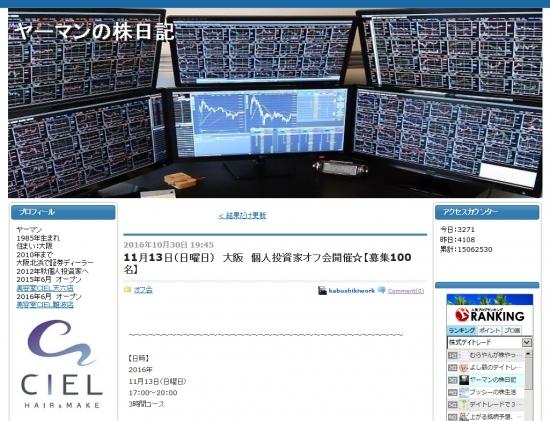 11月13日(日曜日) 大阪 個人投資家オフ会開催☆【募集100名】