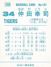 1988107b