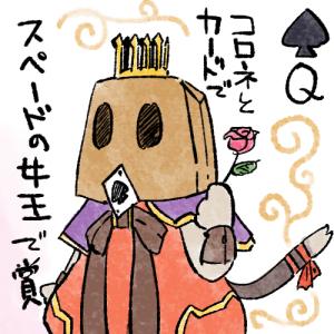 女王パン袋