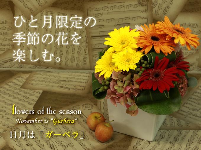ガーベラ アレンジ 花束 誕生日