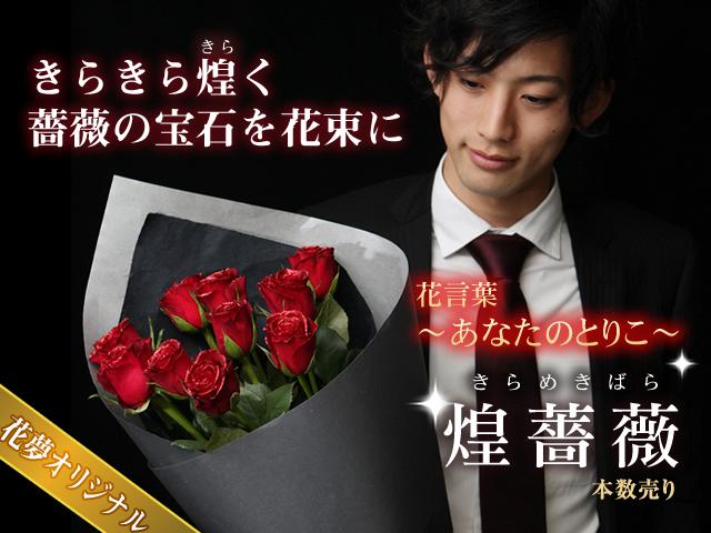 薔薇 煌き サプライズ プロポーズ 赤バラ 花束 誕生日 100本
