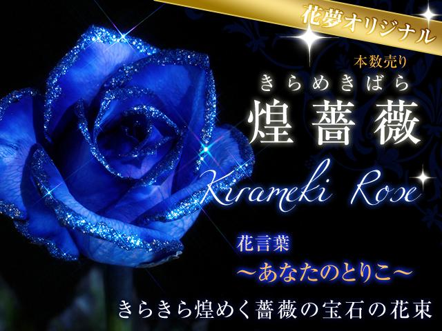 青 バラ キラキラ プロポーズ サプライズ 花束 赤バラ