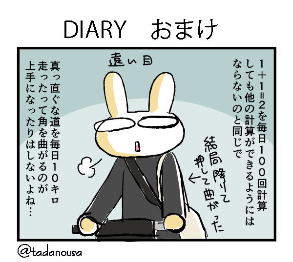 CPdiary20181022_2_s.jpg