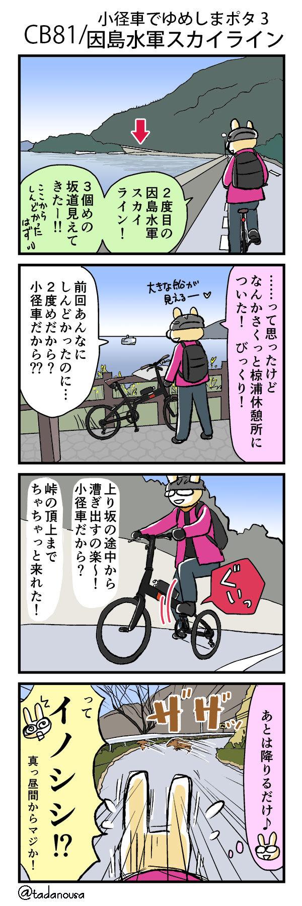 bike_4koma_kako121_s.jpg