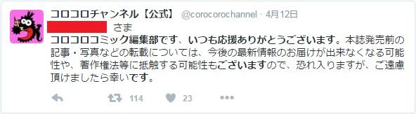 コロコロチャンネル【公式】