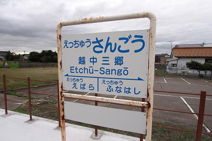 20161010_etchu_sango-01.jpg