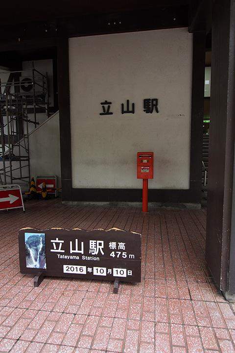20161010_tateyama-02.jpg