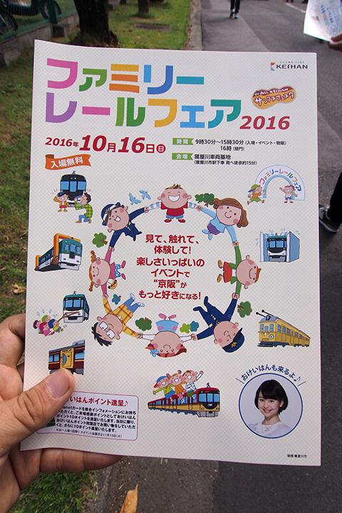 20161016_keihan_event-01.jpg