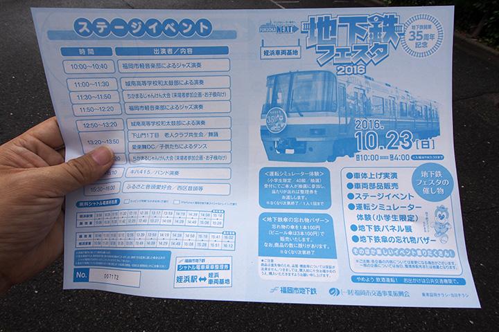 20161023_fukuoka_subway_event-01.jpg