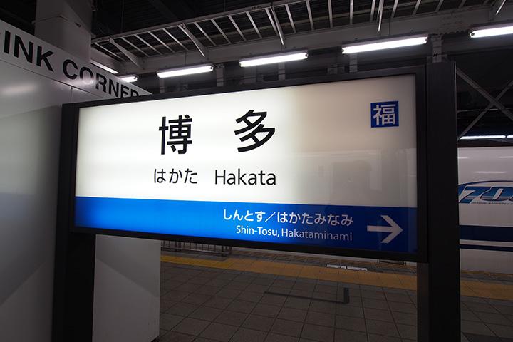 20161023_hakata-01.jpg