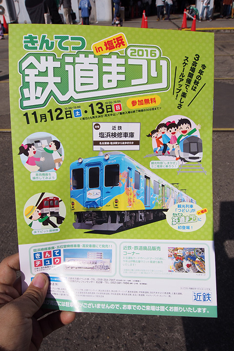 20161030_kintetsu_event-01.jpg