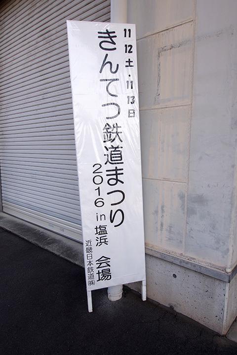 20161113_kintetsu_event-01.jpg