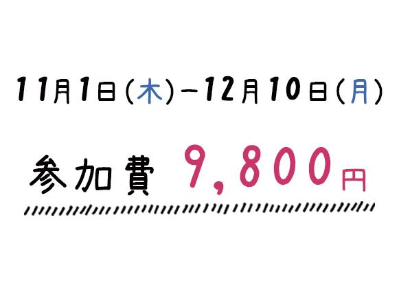 01家族キャンペーン