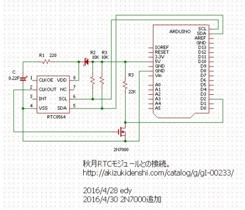 Arduino_RTC接続回路2
