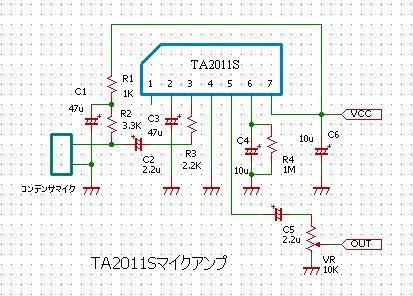 TA2011Sマイクアンプ回路
