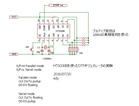 HT9200B_DTMF実験回路