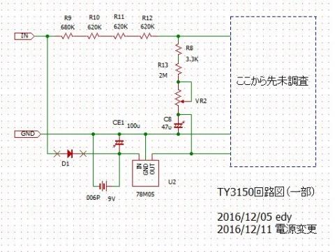 TY3150-DV回路図3