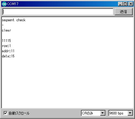 segmentcheck_serialmonitor.jpg