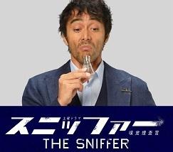 スニッファー 嗅覚捜査官